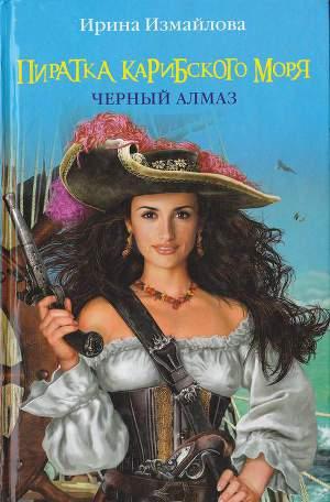 Пиратка Карибского моря. Чёрный Алмаз