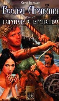 Пиратское братство