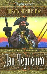 Пираты Черных гор