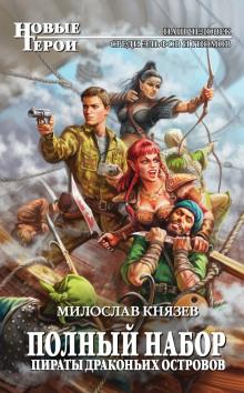Пираты драконьих островов