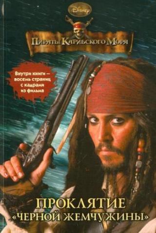 Пираты Карибского моря. Проклятие «Черной жемчужины»