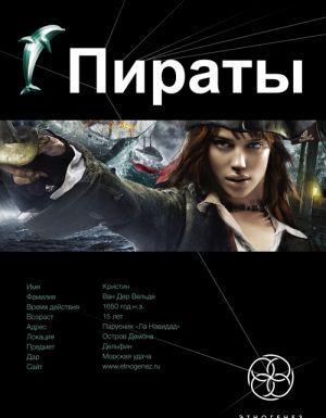 Пираты. Книга первая. Остров демона