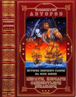 Пираты, корсары, флибустьеры, буканьеры. Книги 1-21 [компиляция]