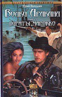 Пираты Марокко