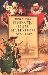 Пираты Новой Испании. 1575-1742