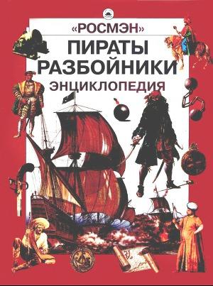 Пираты. Разбойники