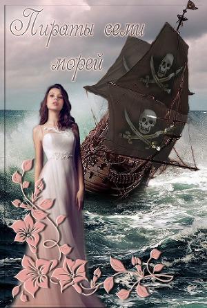 Пираты семи морей (СИ)