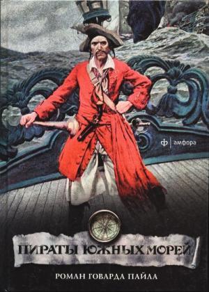 Пираты южных морей