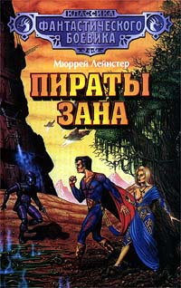 Пираты Зана [The Pirates of Zan - ru]