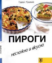 Пироги. Несложно и вкусно