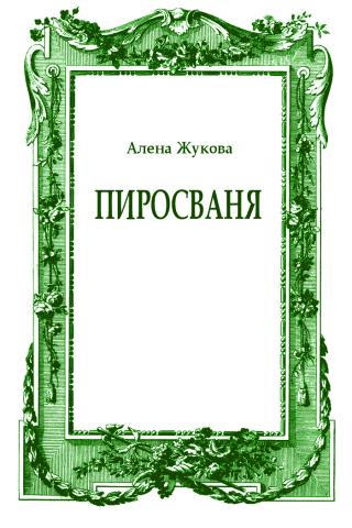 ПиросВаня