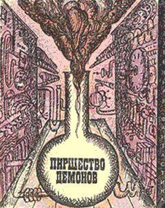 Пиршество демонов (сборник)