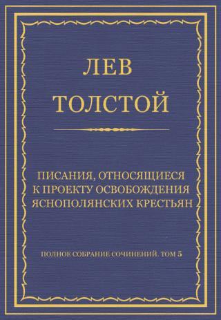 Писания, относящиеся к проекту освобождения яснополянских крестьян