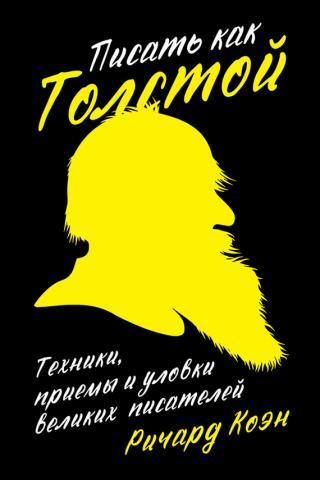 Писать как Толстой. Техники, приемы и уловки великих писателей