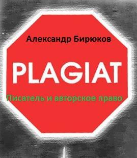 Писатель и авторское право: как защититься от плагиата