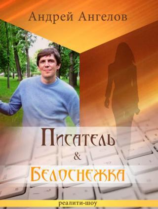 Писатель и Белоснежка