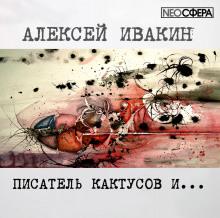 Писатель Кактусов и...