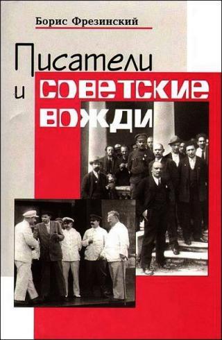 Писатели и советские вожди