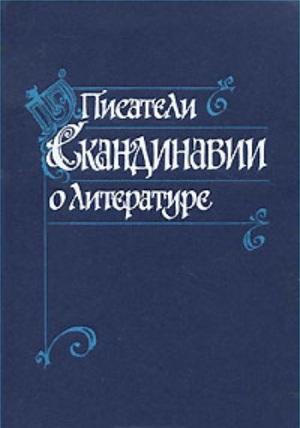Писатели Скандинавии о литературе