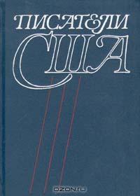 Писатели США. Краткие творческие биографии