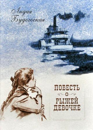 Писательница Лидия Будогоская