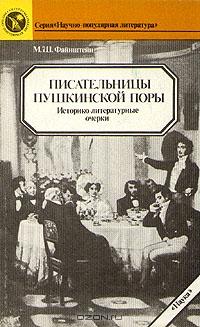 Писательницы пушкинской поры. Историко-литературные очерки