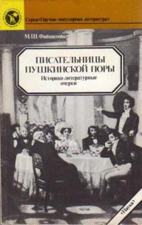 Писательницы пушкинской поры [историко-литературные очерки]