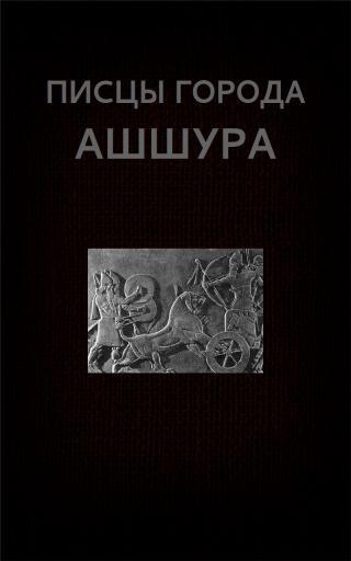 Писцы города Ашшура