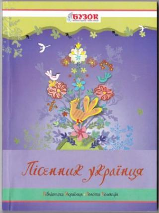Пісенник українця