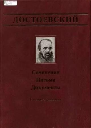 Письма (1832-1856)