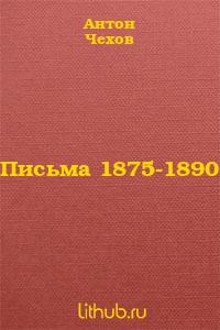 Письма 1875-1890