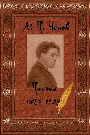 Письма 1875-1904