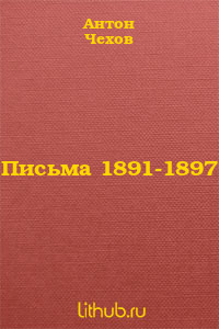 Письма 1891-1897