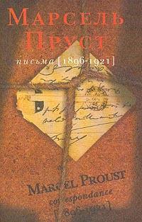 Письма  (1896-1921)