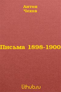 Письма 1898-1900