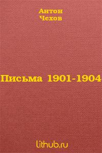 Письма 1901-1904