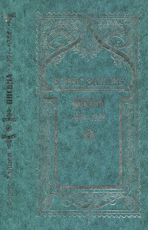 Письма 1901-1922 гг.