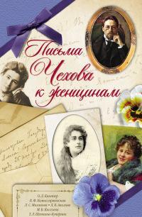 Письма Чехова к женщинам