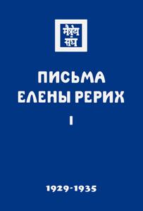 Письма Елены Рерих. 1929-1935 Том I