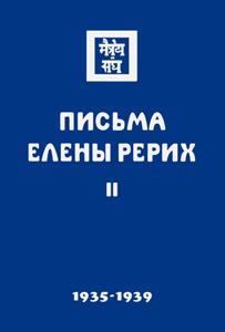 Письма Елены Рерих. 1935-1939 Том II