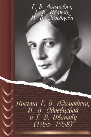 Письма Г. В. Адамовича И. В. Одоевцевой и Г. В. Иванову (1955–1958)