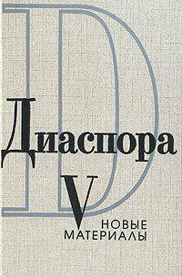 Письма Георгия Адамовича Ирине Одоевцевой (1958-1965)