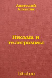 Письма и телеграммы