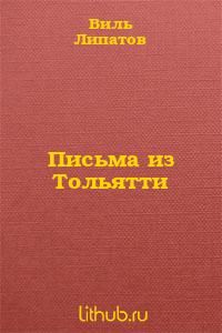 Письма из Тольятти
