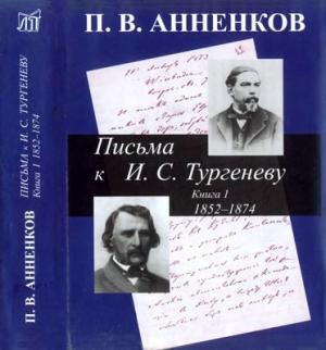 Письма к И.С.Тургеневу. В 2-х книгах. Книга 1. 1852-1874