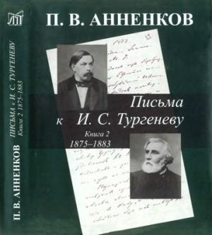 Письма к И.С.Тургеневу. В 2-х книгах. Книга 2. 1875-1883