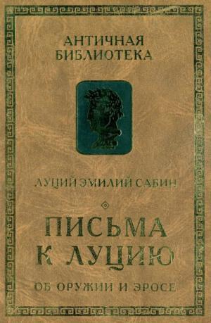 Письма к Луцию. Об оружии и эросе: Подделка под античный текст