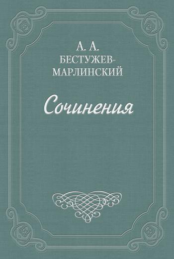 Письма к Н.А.и К.А.Полевым