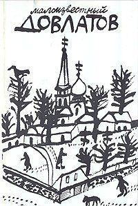 Письма к Науму Сагаловскому