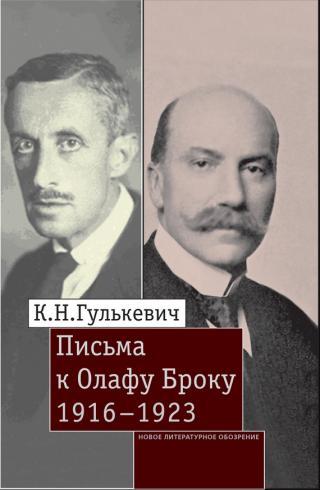 Письма к Олафу Броку. 1916–1923